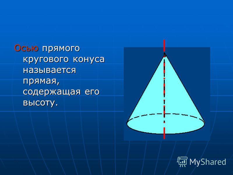 Осью прямого кругового конуса называется прямая, содержащая его высоту.