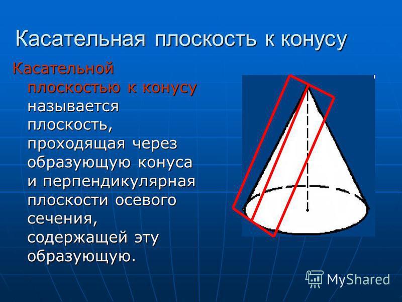 Касательная плоскость к конусу Касательной плоскостью к конусу называется плоскость, проходящая через образующую конуса и перпендикулярная плоскости осевого сечения, содержащей эту образующую.
