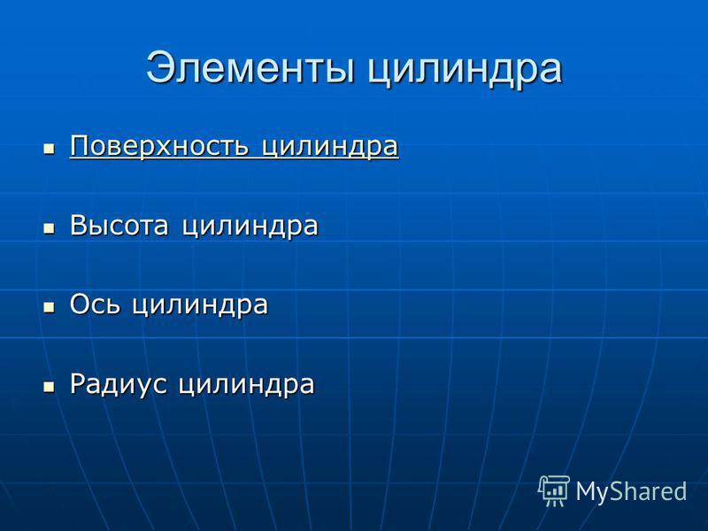 Элементы цилиндра Поверхность цилиндра Поверхность цилиндра Поверхность цилиндра Поверхность цилиндра Высота цилиндра Высота цилиндра Ось цилиндра Ось цилиндра Радиус цилиндра Радиус цилиндра