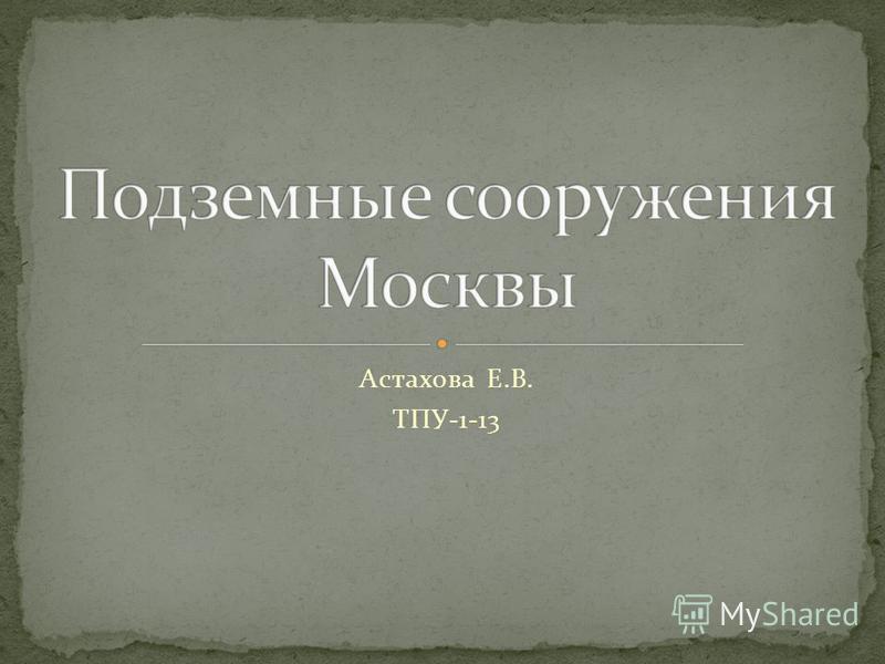 Астахова Е.В. ТПУ-1-13
