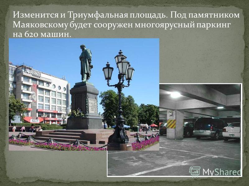 Изменится и Триумфальная площадь. Под памятником Маяковскому будет сооружен многоярусный паркинг на 620 машин.