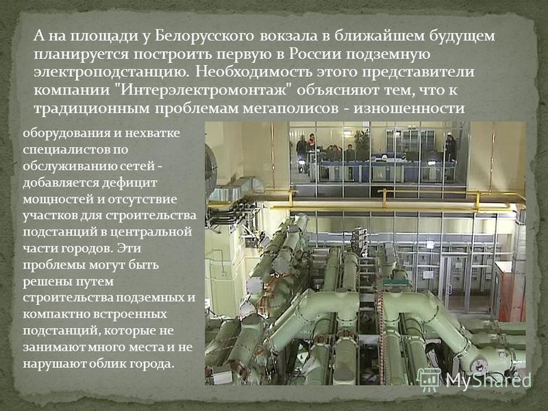 А на площади у Белорусского вокзала в ближайшем будущем планируется построить первую в России подземную электроподстанцию. Необходимость этого представители компании