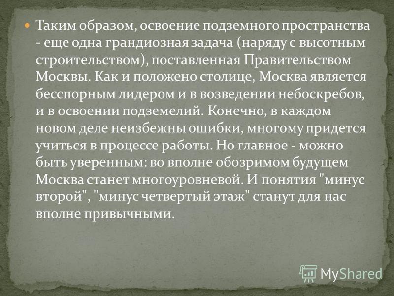 Таким образом, освоение подземного пространства - еще одна грандиозная задача (наряду с высотным строительством), поставленная Правительством Москвы. Как и положено столице, Москва является бесспорным лидером и в возведении небоскребов, и в освоении