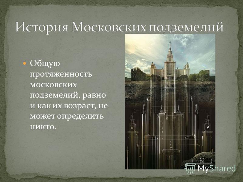Общую протяженность московских подземелий, равно и как их возраст, не может определить никто.