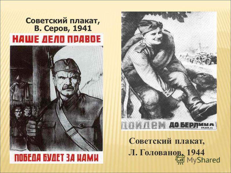Советский плакат, Л. Голованов, 1944 Советский плакат, В. Серов, 1941