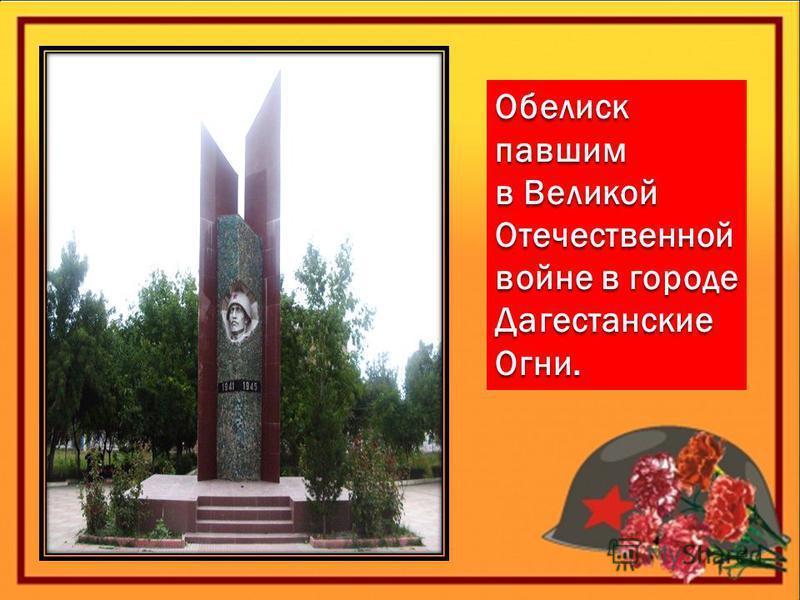 Обелиск павшим в Великой Отечественной войне в городе Дагестанские Огни.