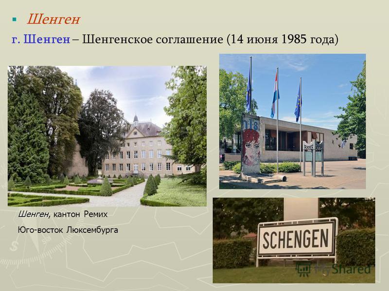 Шенген г. Шенген – Шенгенское соглашение (14 июня 1985 года) Шенген Шенген, кантон Ремих Юго-восток Люксембурга