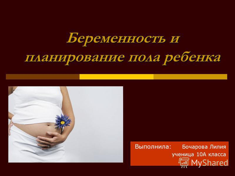 Беременность и планирование пола ребенка Выполнила: Бочарова Лилия ученица 10А класса