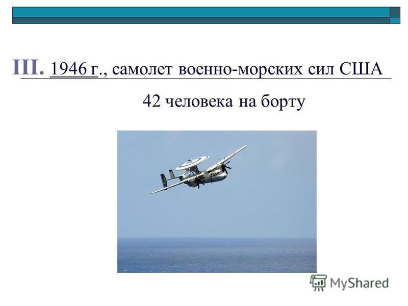 III. 1946 г., самолет военно-морских сил США 42 человека на борту