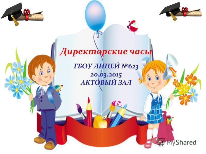 ГБОУ ЛИЦЕЙ 623 20.03.2015 АКТОВЫЙ ЗАЛ Директорские часы