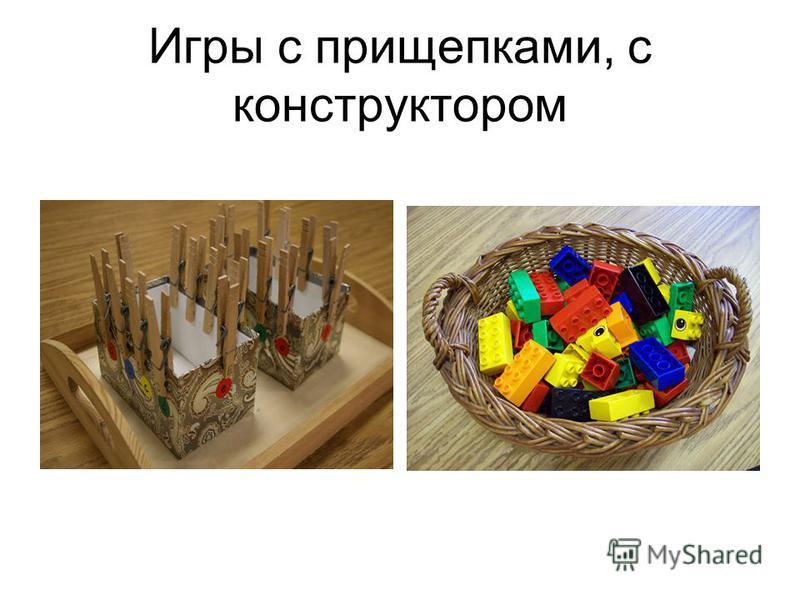 Игры с прищепками, с конструктором