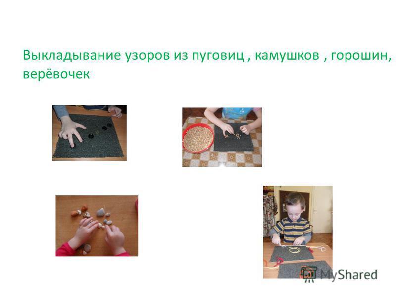 Выкладывание узоров из пуговиц, камушков, горошин, верёвочек