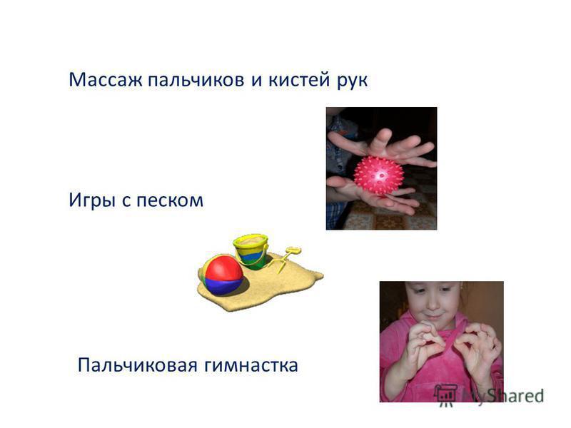 Массаж пальчиков и кистей рук Игры с песком Пальчиковая гимнастка