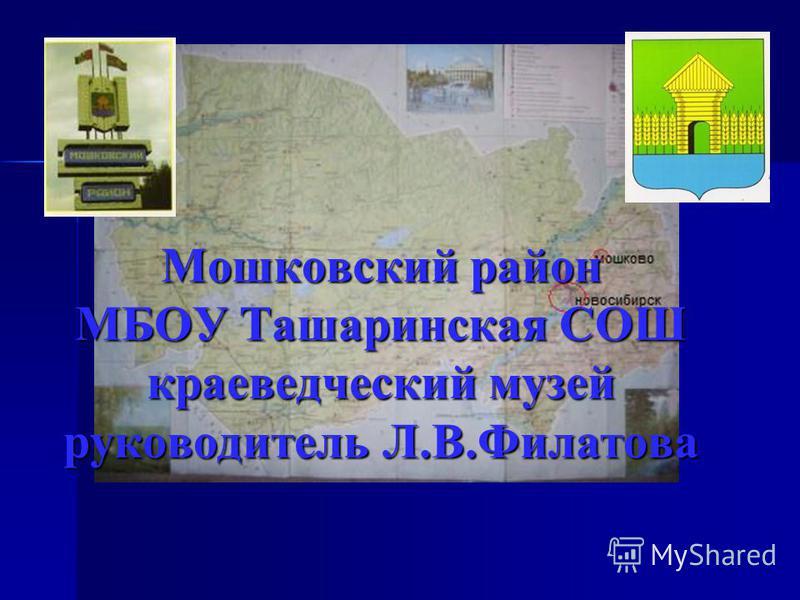 Мошковский район МБОУ Ташаринская СОШ краеведческий музей руководитель Л.В.Филатова