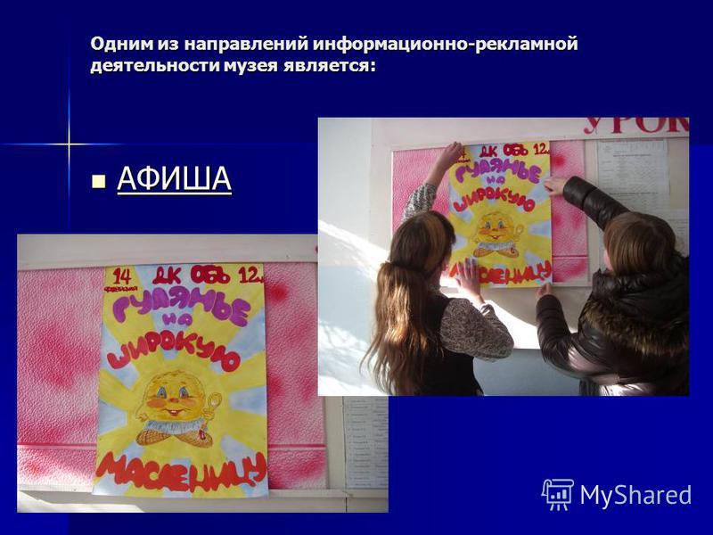 Одним из направлений информационно-рекламной деятельности музея является: АФИША АФИША