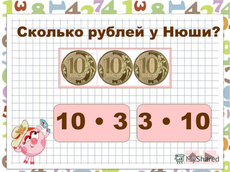 Сколько рублей у Нюши? 4 5 5 4