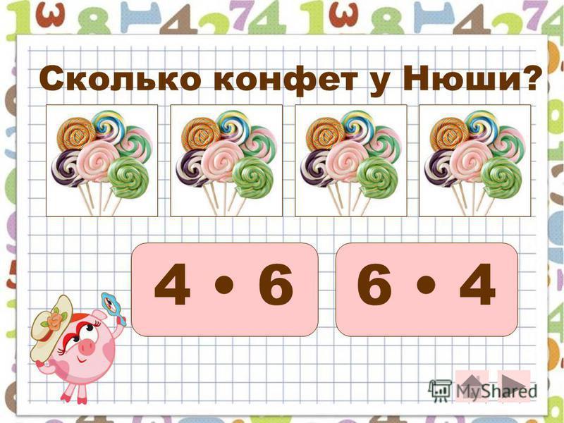 Сколько кубиков у Нюши? 4 6 6 4