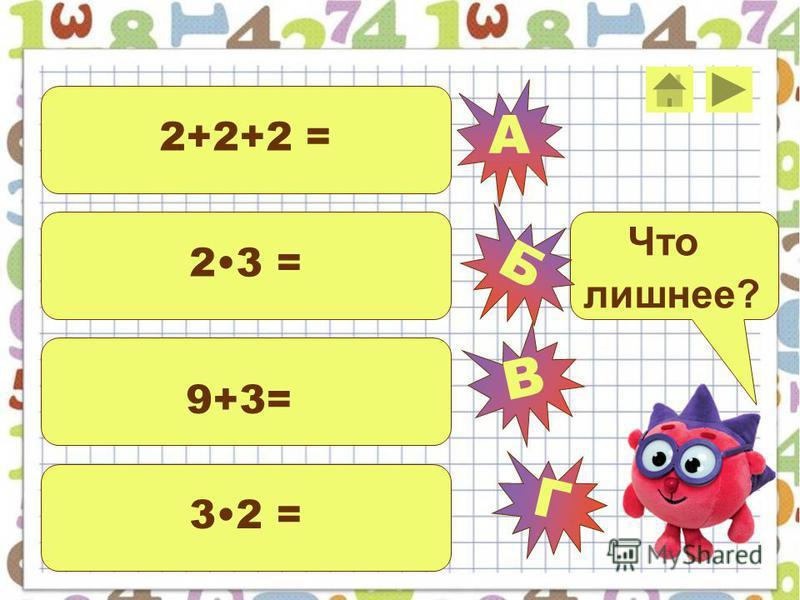 Сколько кубиков у Нюши? 4 7 7 4