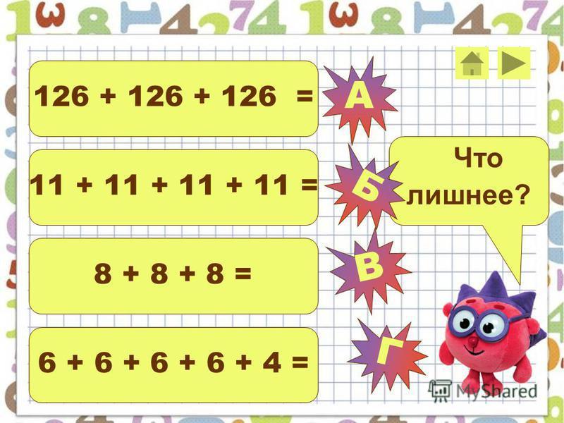 9 + 9 + 9 + 9 = 2 + 2 + 2 + 2 + 2 = 4 + 4 + 4 + 4 + 4 = 6 + 6 + 6 + 6 + 6 = Что лишнее? А В Г Б