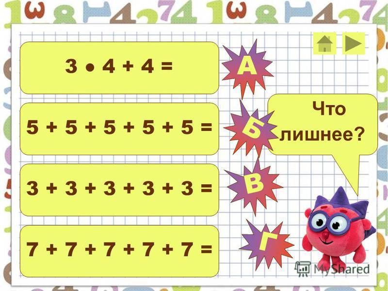 11 + 11 + 11 + 11 = 8 + 8 + 8 = 6 + 6 + 6 + 6 + 4 = 126 + 126 + 126 = Что лишнее? А В Г Б