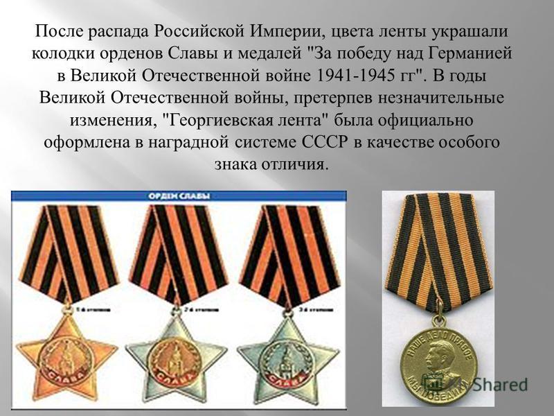 После распада Российской Империи, цвета ленты украшали колодки орденов Славы и медалей