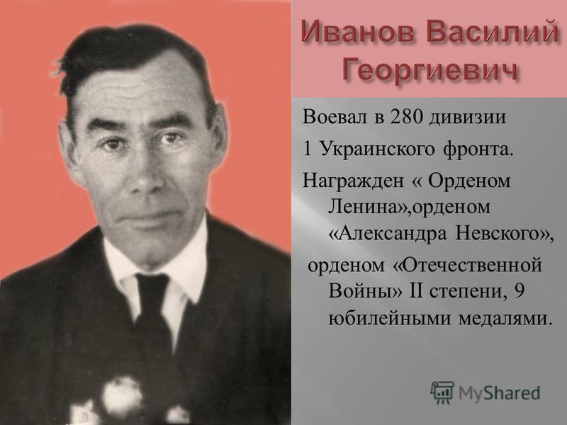 Воевал в 280 дивизии 1 Украинского фронта. Награжден « Орденом Ленина », орденом « Александра Невского », орденом « Отечественной Войны » II степени, 9 юбилейными медалями.
