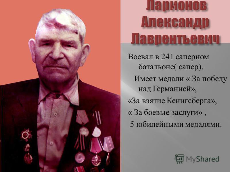 Воевал в 241 саперном батальоне ( сапер ). Имеет медали « За победу над Германией », « За взятие Кенигсберга », « За боевые заслуги », 5 юбилейными медалями.