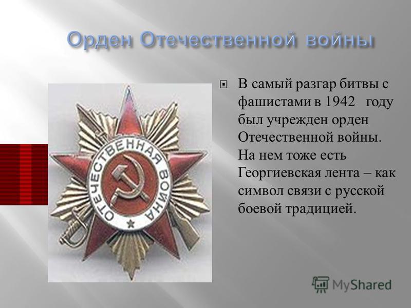 В самый разгар битвы с фашистами в 1942 году был учрежден орден Отечественной войны. На нем тоже есть Георгиевская лента – как символ связи с русской боевой традицией.