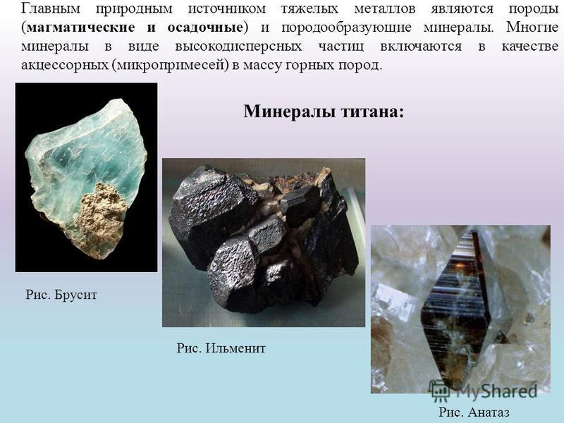 Главным природным источником тяжелых металлов являются породы (магматические и осадочные) и породообразующие минералы. Многие минералы в виде высокодисперсных частиц включаются в качестве акцессорных (микропримесей) в массу горных пород. Рис. Брусит