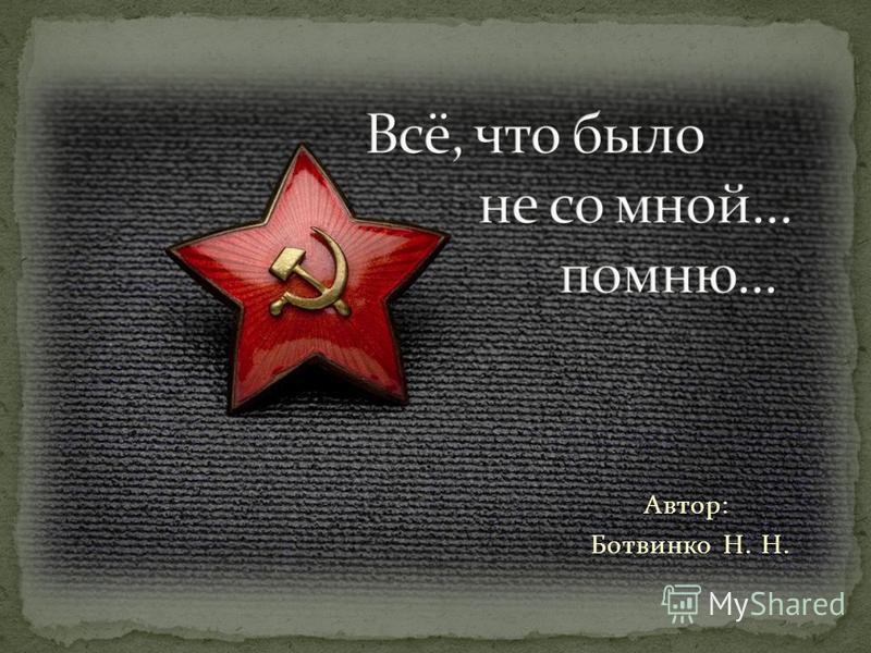 Автор: Ботвинко Н. Н.