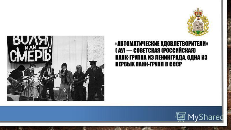«АВТОМАТИЧЕСКИЕ УДОВЛЕТВОРИТЕЛИ» ( АУ) СОВЕТСКАЯ (РОССИЙСКАЯ) ПАНК-ГРУППА ИЗ ЛЕНИНГРАДА, ОДНА ИЗ ПЕРВЫХ ПАНК-ГРУПП В СССР