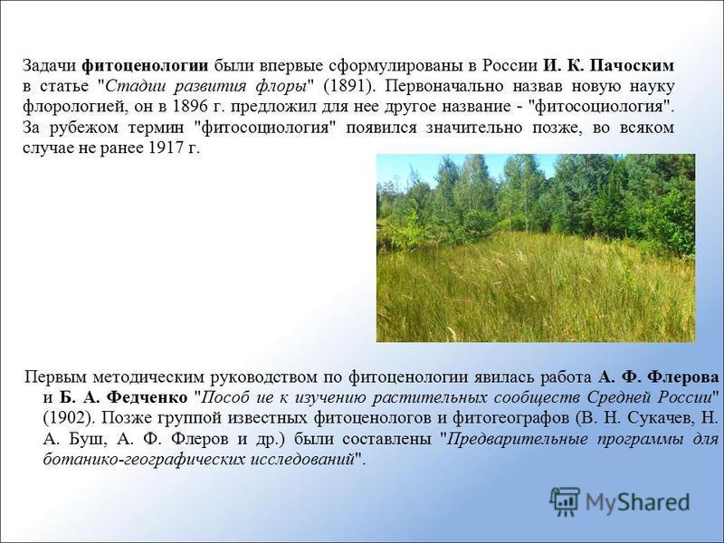 Задачи фитоценологии были впервые сформулированы в России И. К. Пачоским в статье