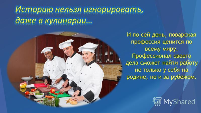 И по сей день, поварская профессия ценится по всему миру. Профессионал своего дела сможет найти работу не только у себя на родине, но и за рубежом.