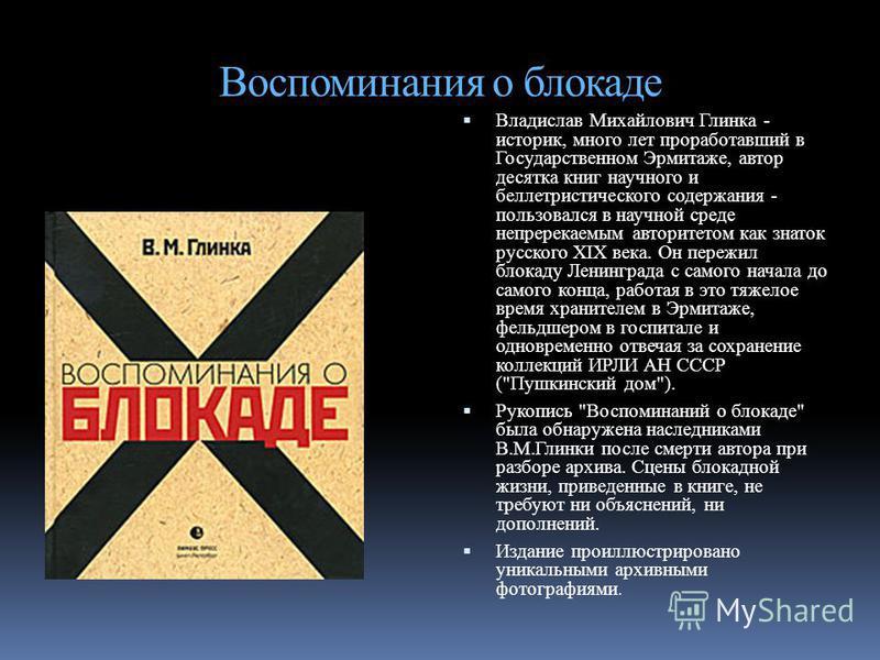Воспоминания о блокаде Владислав Михайлович Глинка - историк, много лет проработавший в Государственном Эрмитаже, автор десятка книг научного и беллетристического содержания - пользовался в научной среде непререкаемым авторитетом как знаток русского