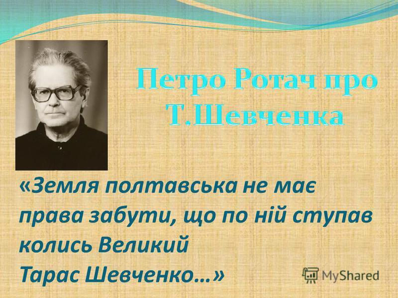 «Земля полтавська не має права забути, що по ній ступав колись Великий Тарас Шевченко…»