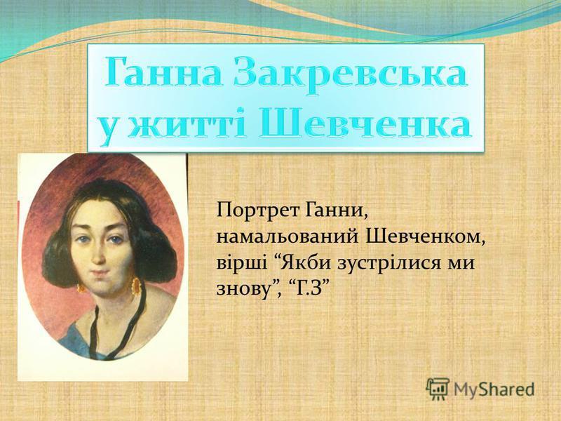 Портрет Ганни, намальований Шевченком, вірші Якби зустрілися ми знову, Г.З