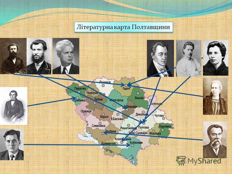 Літературна карта Полтавщини