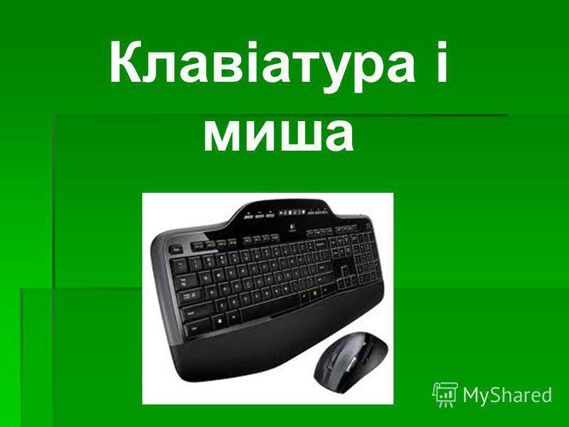 Клавіатура і миша