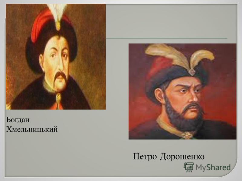 Богдан Хмельницький Петро Дорошенко