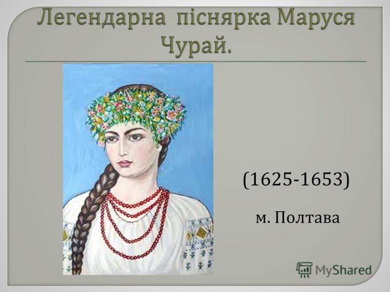 (1625-1653) м. Полтава