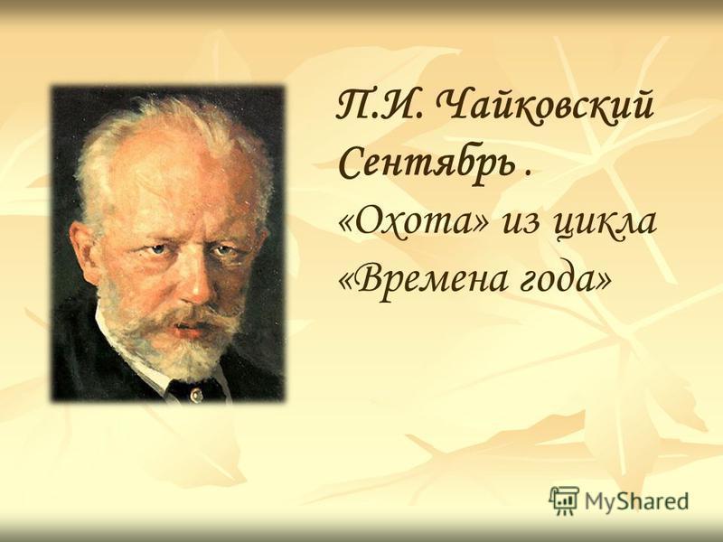 П.И. Чайковский Сентябрь. «Охота» из цикла «Времена года»