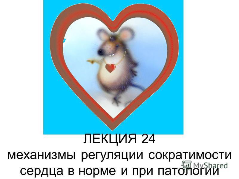 ЛЕКЦИЯ 24 механизмы регуляции сократимости сердца в норме и при патологии