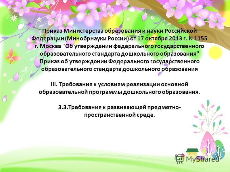 ProPowerPoint.ru Приказ Министерства образования и науки Российской Федерации (Минобрнауки России) от 17 октября 2013 г. N 1155 г. Москва