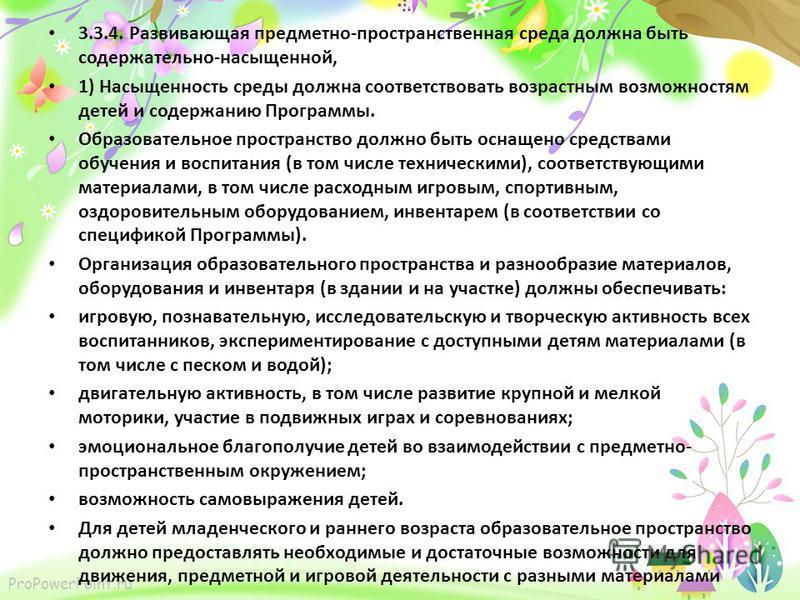 ProPowerPoint.ru 3.3.4. Развивающая предметно-пространственная среда должна быть содержательно-насыщенной, 1) Насыщенность среды должна соответствовать возрастным возможностям детей и содержанию Программы. Образовательное пространство должно быть осн
