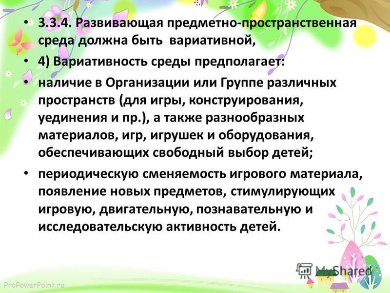 ProPowerPoint.ru 3.3.4. Развивающая предметно-пространственная среда должна быть вариативной, 4) Вариативность среды предполагает: наличие в Организации или Группе различных пространств (для игры, конструирования, уединения и пр.), а также разнообраз