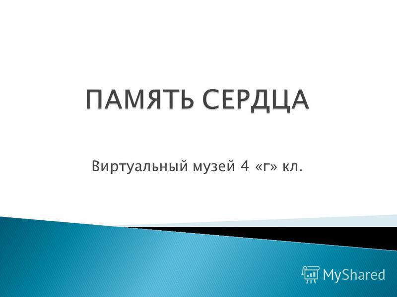 Виртуальный музей 4 «г» кл.