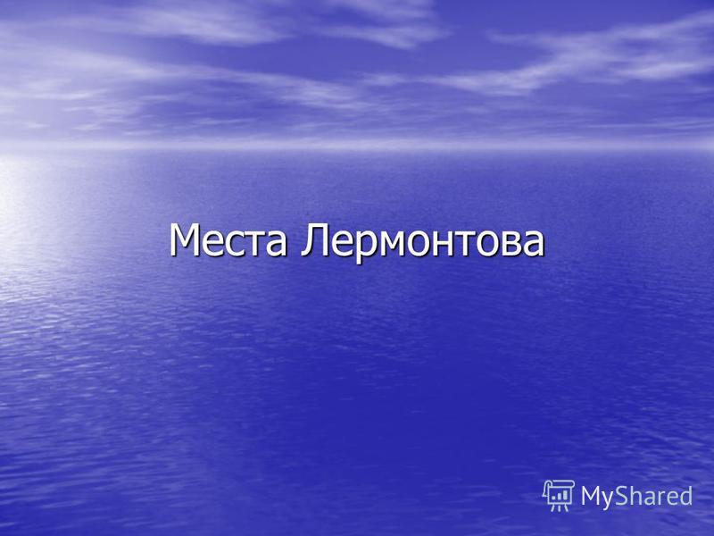 Места Лермонтова