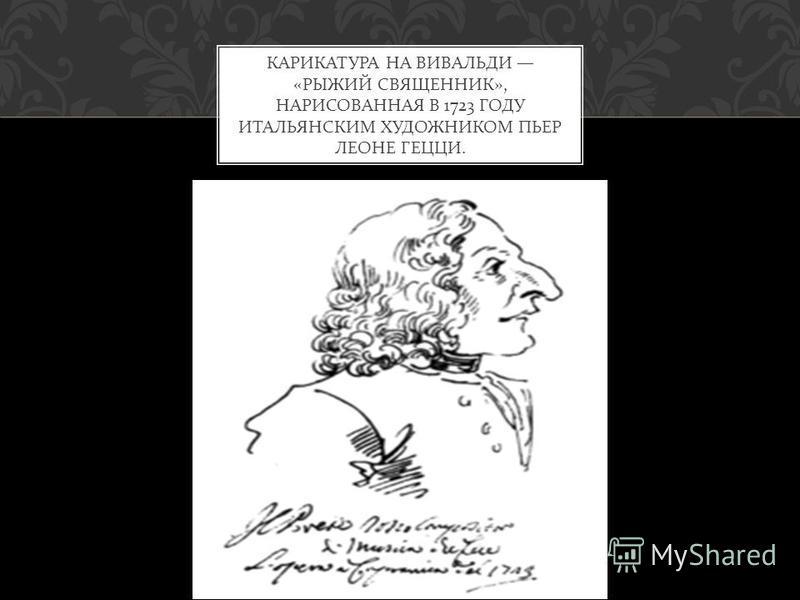 КАРИКАТУРА НА ВИВАЛЬДИ « РЫЖИЙ СВЯЩЕННИК », НАРИСОВАННАЯ В 1723 ГОДУ ИТАЛЬЯНСКИМ ХУДОЖНИКОМ ПЬЕР ЛЕОНЕ ГЕЦЦИ.