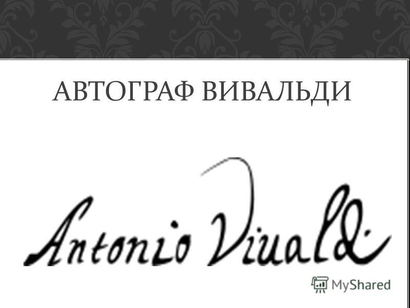 АВТОГРАФ ВИВАЛЬДИ