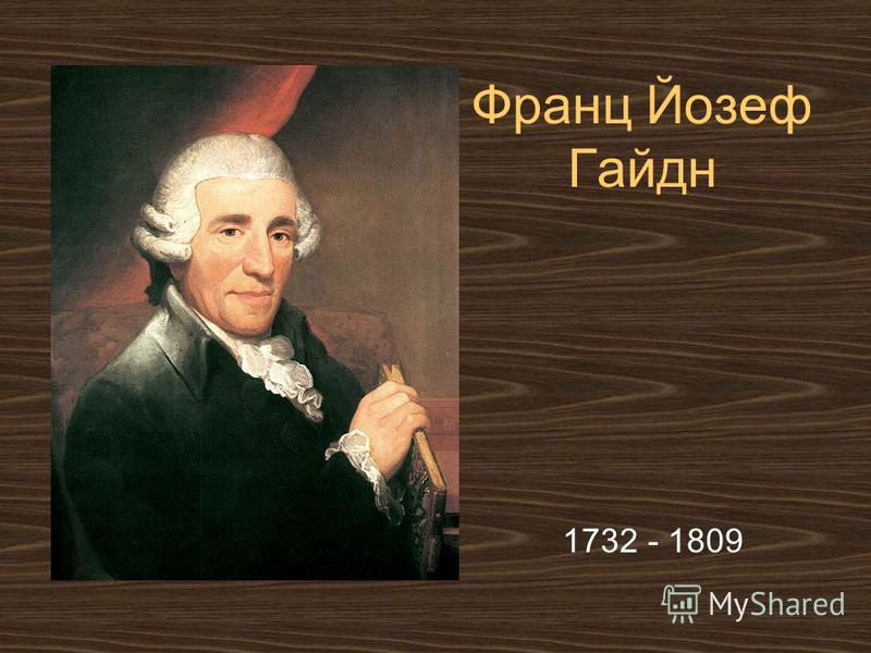 Франц Йозеф Гайдн 1732 - 1809